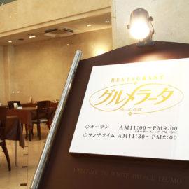 ☆8月ビアレストラン 休業日のお知らせ☆