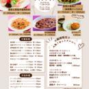 【レストラン テイクアウト商品】のお知らせ