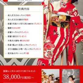 振袖展示会12/19(土)~12/27(日)  10:00~16:00