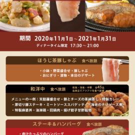 選べる食べ放題 2021年1月31日まで