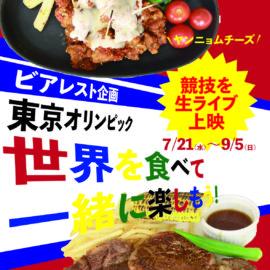 【ビアレストラン】ライブ放送×オリンピック企画♪